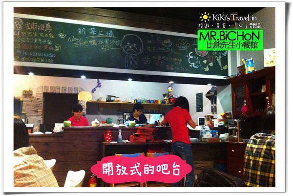 MR.bichoN比熊先生小餐館 (45)拷貝拷貝.jpg