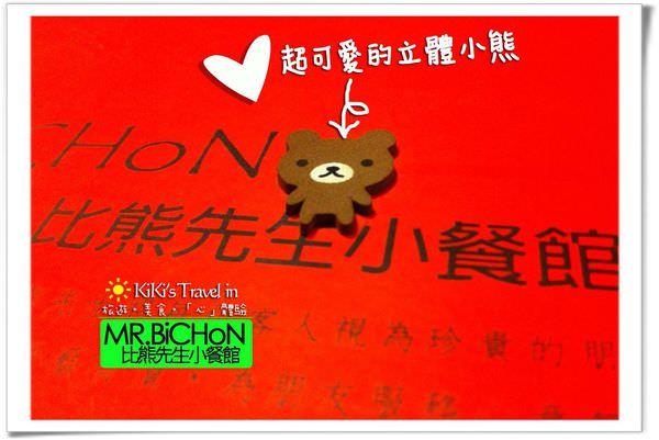 MR.bichoN比熊先生小餐館 (8)拷貝.jpg