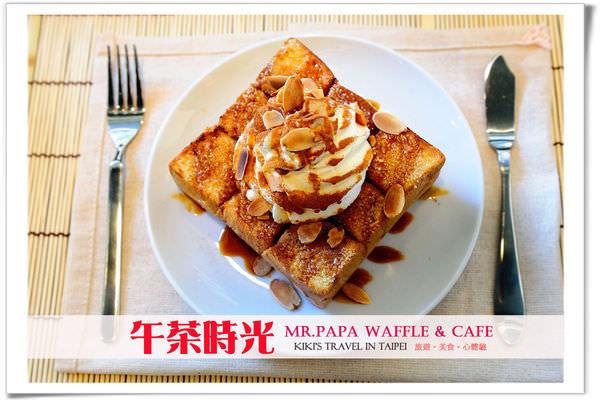 MR.PaPa法式蜜糖吐司