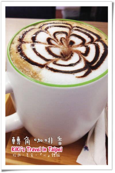 轉角咖啡香