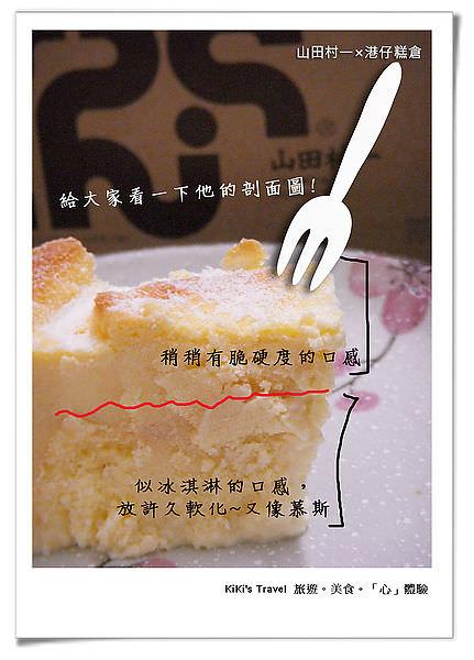 {試吃}【山田村一×港仔糕倉】