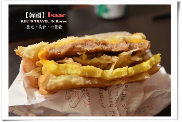 韓韓國必吃-ISAAC三明治
