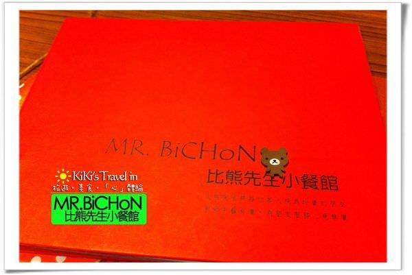 MR.bichoN比熊先生小餐館 (1)拷貝.jpg