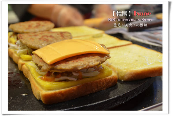 韓國必吃-ISAAC三明治