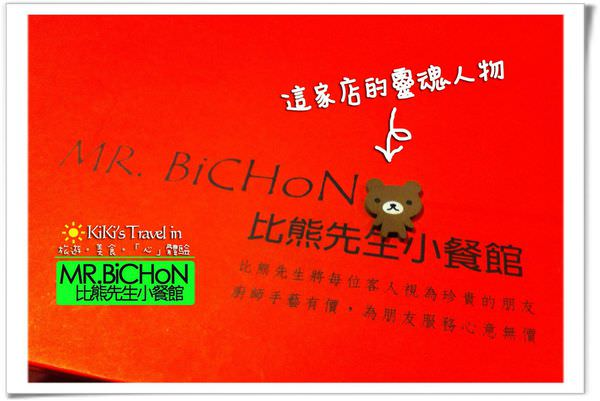 MR.bichoN比熊先生小餐館 (2)拷貝.jpg