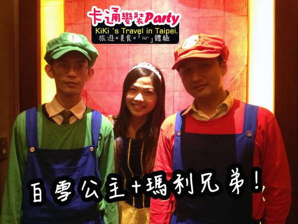 認真工作認真玩_卡通變妝party