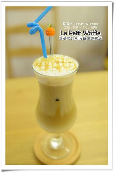 Le Petit Waffle 蕾蓓蒂_通化街早午餐