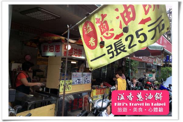 溢香蔥油餅 _民生東路二段