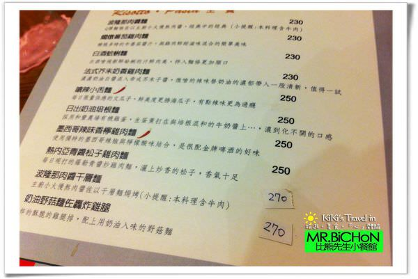 MR.bichoN比熊先生小餐館 (3)(001)拷貝.jpg