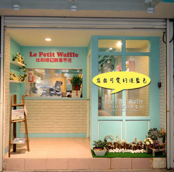 蕾蓓蒂比利時鬆餅專賣店Le Petit waffle