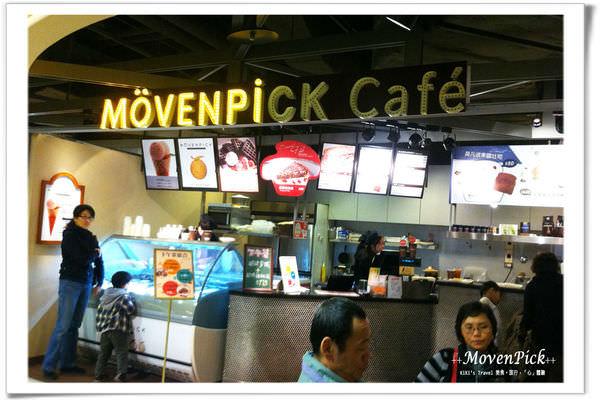 MovenPick莫凡彼餐廳下午茶